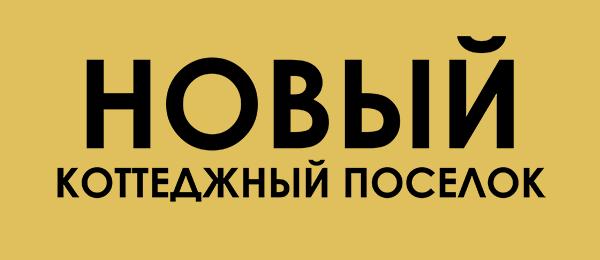 Коттеджный поселок «Новый» | Краснодар. Официальный сайт партнера застройщика Загород